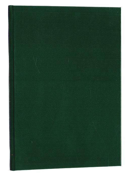 Мысли Анатоля ФрансаMB05-00940Ленинград, 1926 год. Государственное издательство.Новодельный переплет.Сохранность хорошая.Анатоль Франс - родное дитя и вместе живое воплощение культуры девятнадцатого века. Энциклопедист по духу, впитавший в себя ценностивсех культур, всех времен, Франс, тем не менее, является лишь достойным завершением литературной эпохи упадка, философом «конца века».Богатое приемами, сильное технически искусство клонящейся к закату Французской буржуазии естественно отразило в лице своего лучшегопредставителя этот закатный блеск. Начало девятнадцатого века было расцветом «третьего сословия». Конец века совпал с началом концакласса. Философия, наука, общественность - всё, чем питается искусство, - привели к неопределимому скепсису. У Франса на одно «да» десять«нет».Но этот же скепсис привел Франса и к проверке всех «незыблемых» и «священных» понятий. Религия, экономика, быт, нравственностьбуржуазного общества рушились в прах при одном прикосновении гения. Франс сорвал покровы со всех тайн и святынь, и за покровамиобнаружилась зияющая пустота. Но Франс не остановился на разрушении. Эстет, считающий «красоту» единственной истиной, колеблющийсямежду презрением и любовью к человечеству, Франс в то же время-носитель здорового и ясного материалистического начала, и в этом коренноеего отличие от многих его современников, завязших в мистических болотах. Этот же материализм помог Франсу понять социалистический идеал.Тем самым Франс преодолел - хотя бы отчасти - свой скепсис и стал в ряды мировых мыслителей.