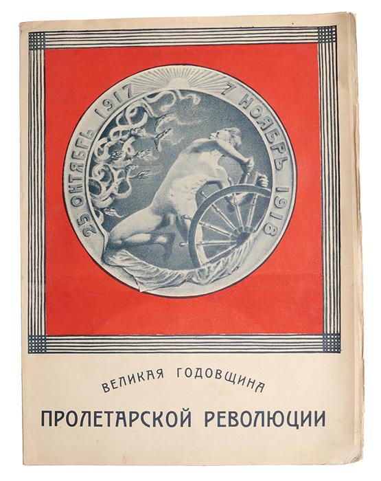 Великая годовщина Пролетарской Революции. 25 октября 1917 - 7 ноября 1918 с о гусев каталог монет ссср и россии 1918 2018 годов