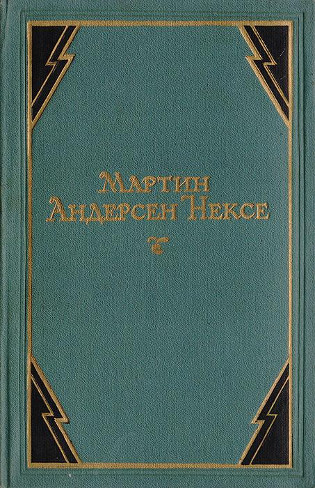 Мартин Андерсен Нексе. Собрание сочинений в 10 томах. Том 1