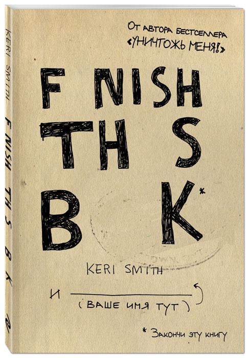 Keri Smith Закончи эту книгу! клэр селби tom and keri colouring book 1 том и кери книга раскраска 1