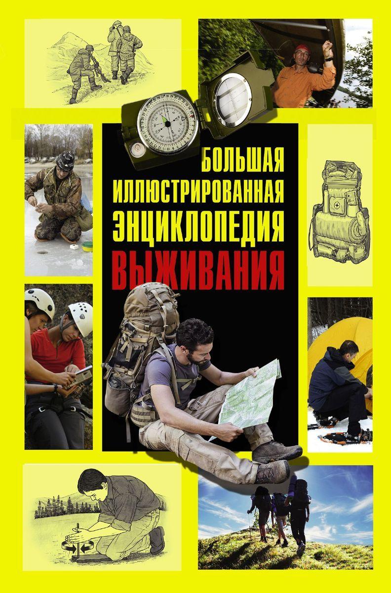 Крис Макнаб Большая иллюстрированная энциклопедия выживания большая иллюстрированная энциклопедия комплект в 32 томах