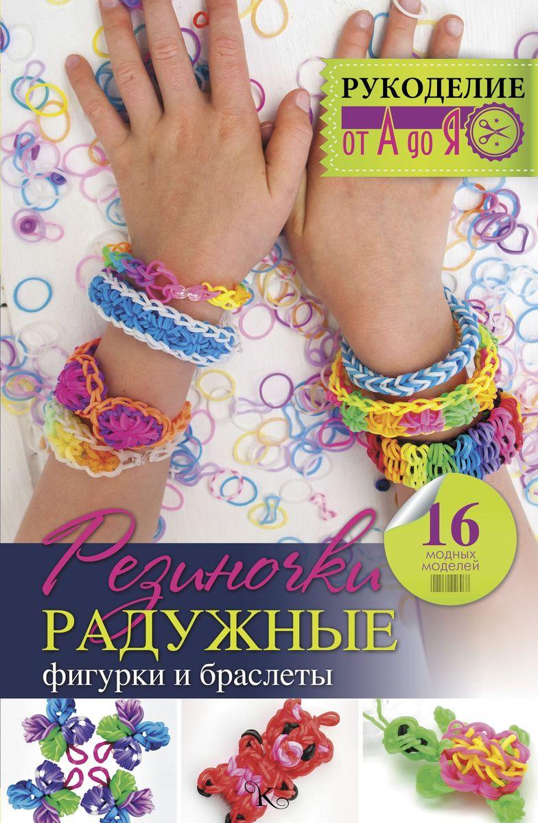 Я. Радаева Резиночки. Радужные фигурки и браслеты глашан дельфина резиночки плетение модных браслетов