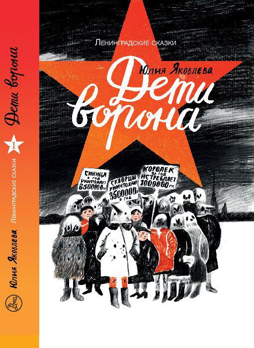 Юлия Яковлева Дети ворона ISBN: 978-5-91759-444-6