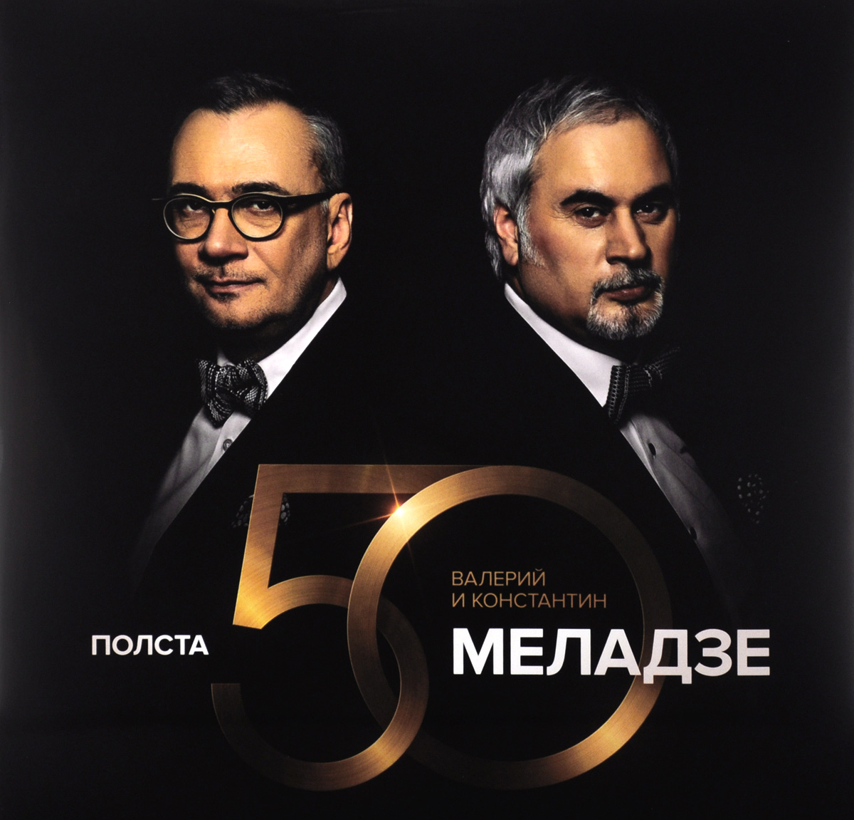 Zakazat.ru: Валерий и Константин Меладзе. Полста (2 LP)