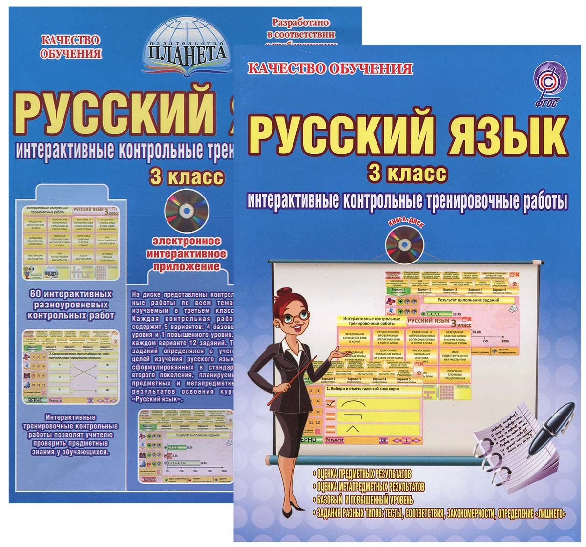 Русский язык. 3 класс. Интерактивные контрольные тренировочные работы. Дидактическое пособие с электронным интерактивным приложением (+ CD)