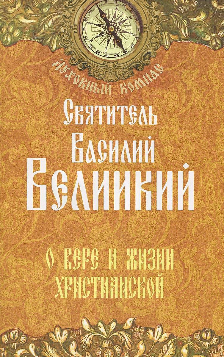 Святитель Василий Великий О вере и жизни христианской