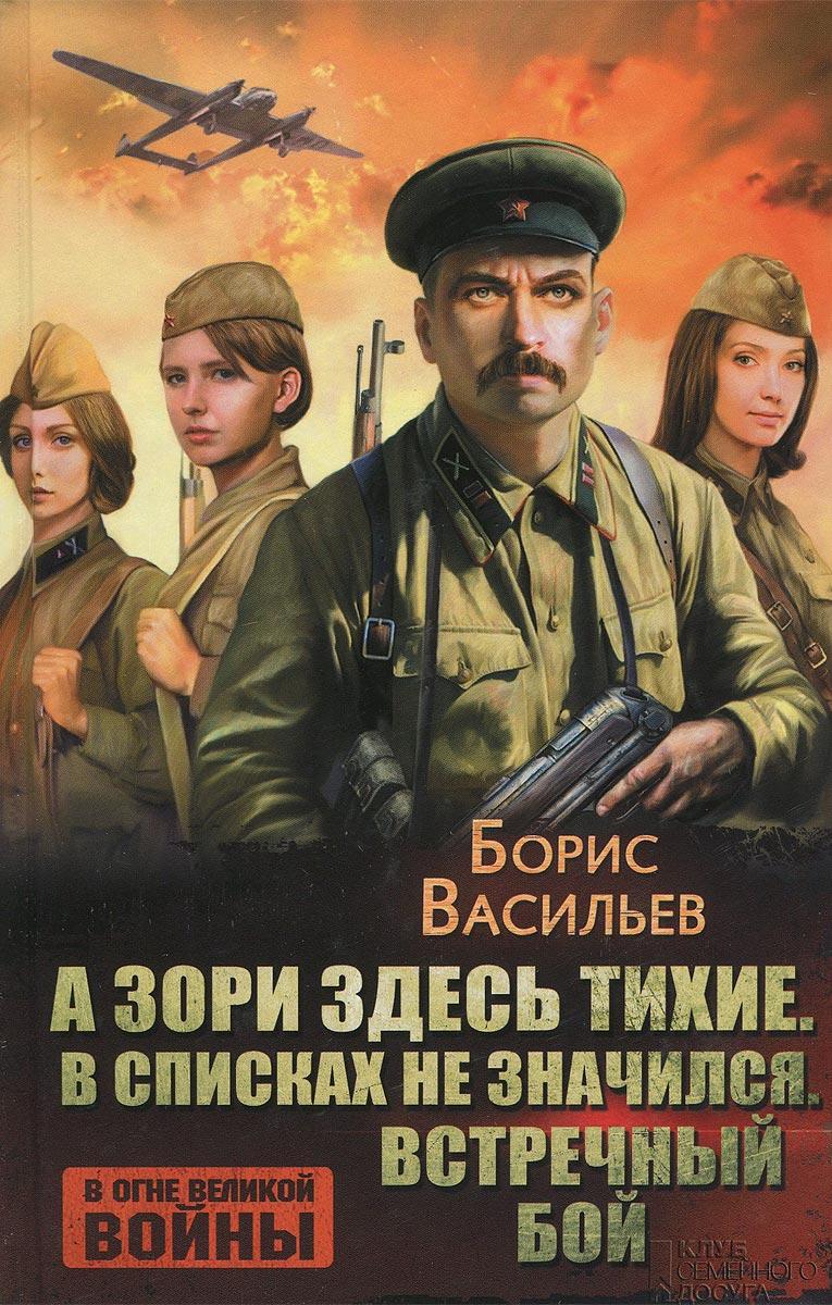 Борис Васильев А зори здесь тихие. В списках не значился. Встречный бой шебаршин л последний бой кгб