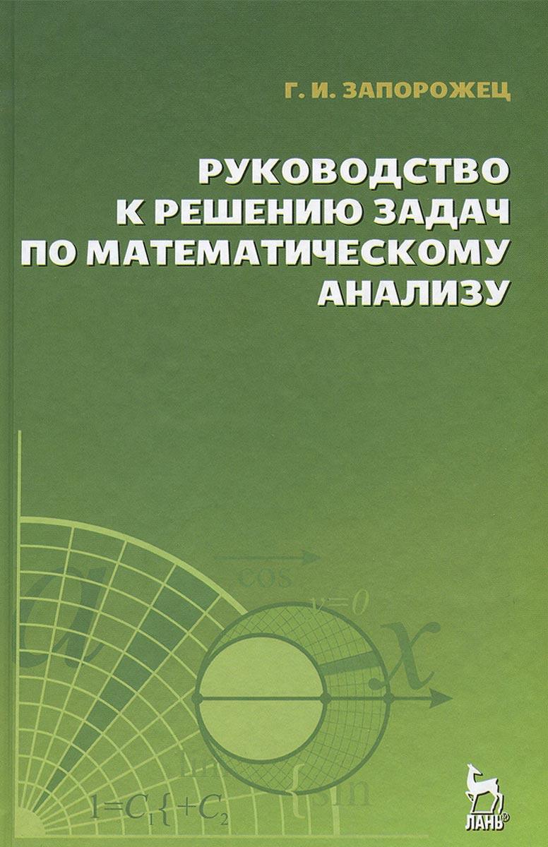 Г. И. Запорожец Руководство к решению задач по математическому анализу. Учебное пособие country