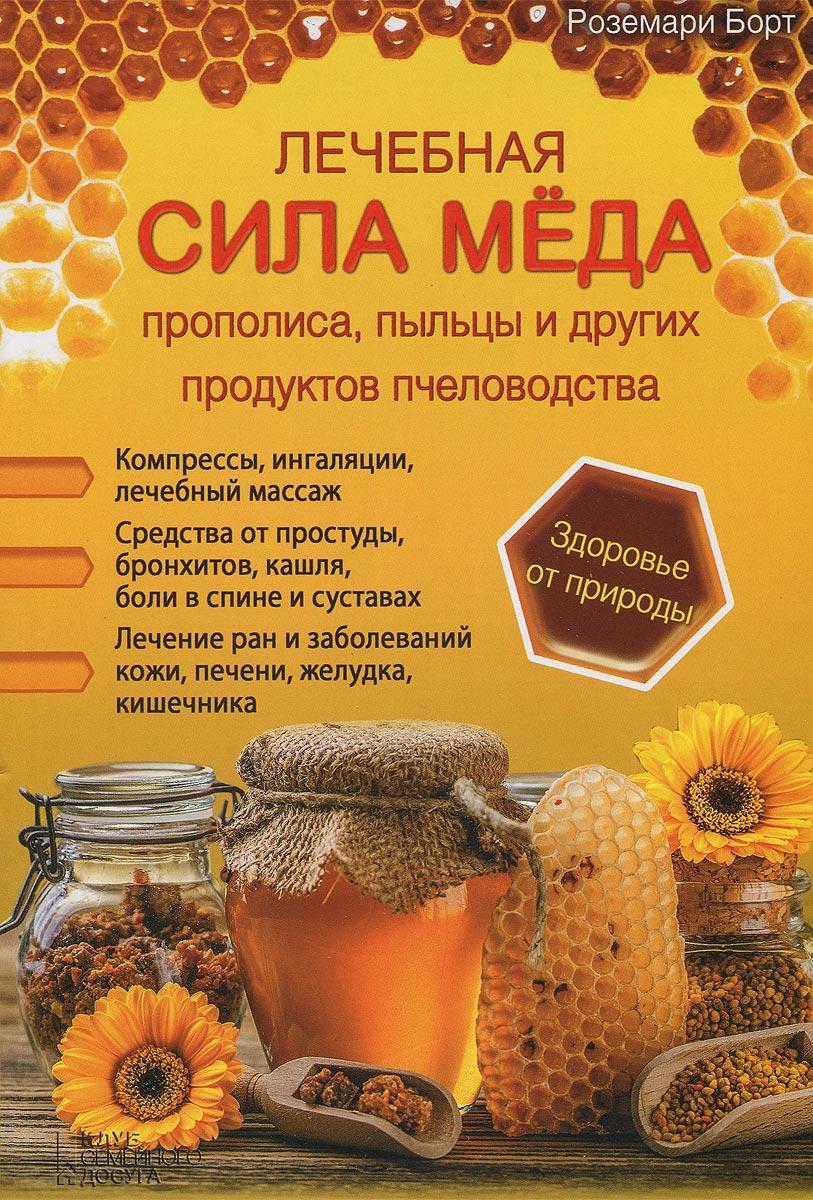 Скачать Лечебная сила меда, прополиса, пыльцы и других продуктов пчеловодства быстро