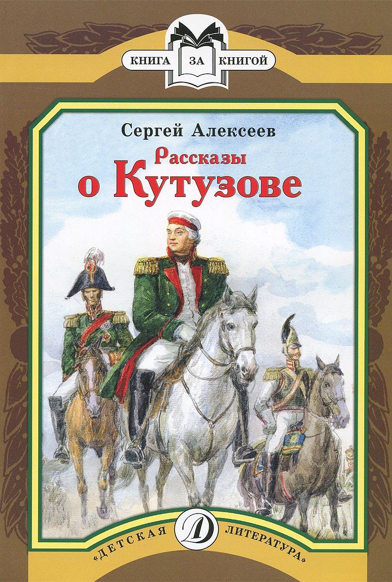 Купить Рассказы о Кутузове,