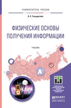 А. Е. Гольдштейн Физические основы получения информации. Учебник в а варданян физические основы оптики