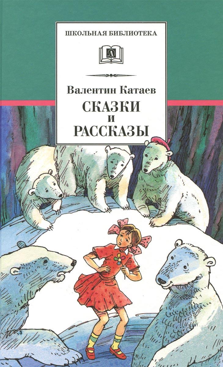 Валентин Катаев Валентин Катаев. Сказки и рассказы браслет голубок