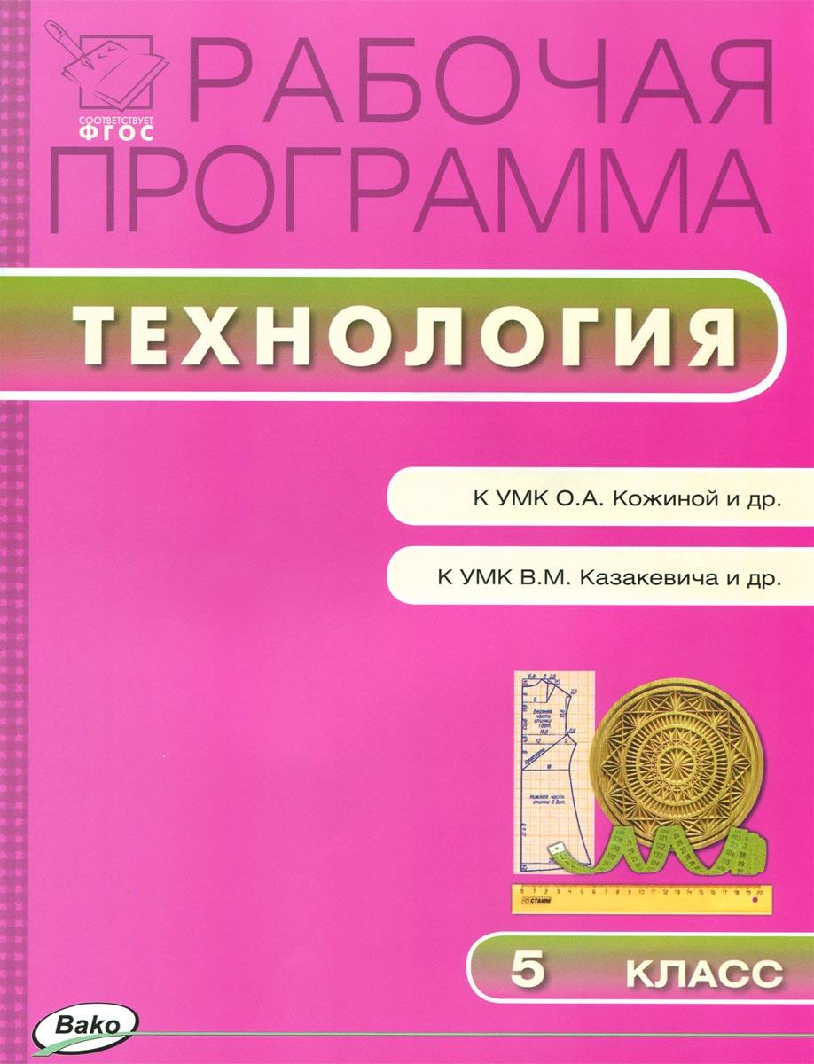 Технология. 5 класс. Рабочая программа к УМК О. А. Кожиной и др. и УМК В. М. Казакевича и др