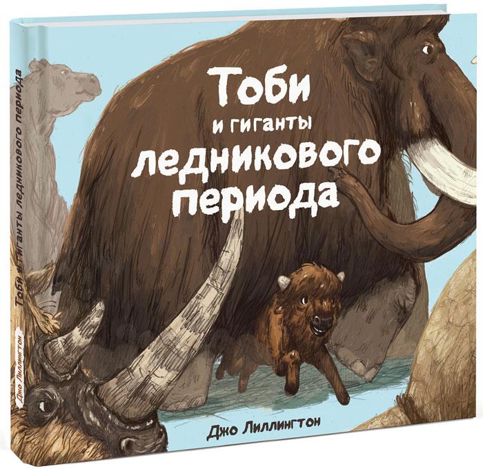 Джо Лиллингтон Тоби и гиганты ледникового периода какой планшетник для ребенка