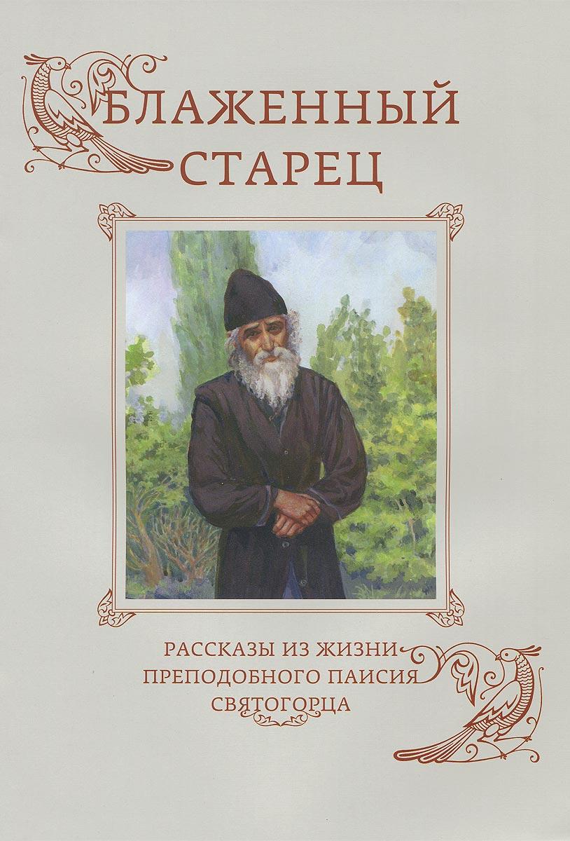 Священник Дмитрий Шишкин Блаженный старец. Рассказы из жизни преподобного Паисия Святогорца