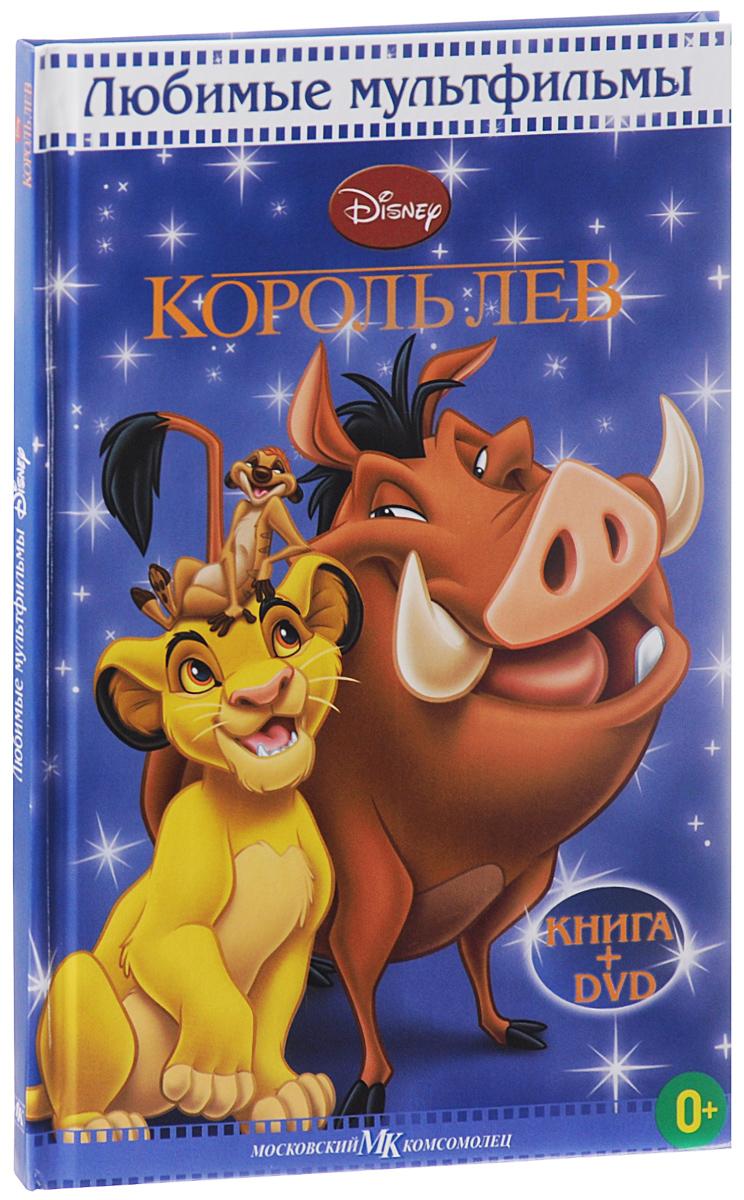 Король Лев (DVD + книга) красавица и чудовище dvd книга