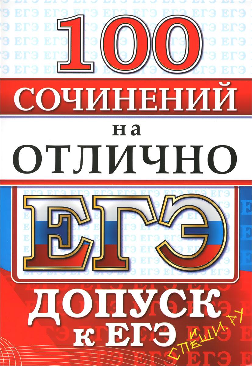 цена на ЕГЭ. Русский язык. 100 экзаменационных сочинений на отлично