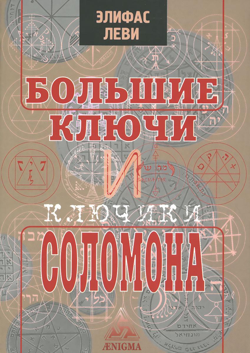 Элифас Леви Большие ключи и ключики Соломона