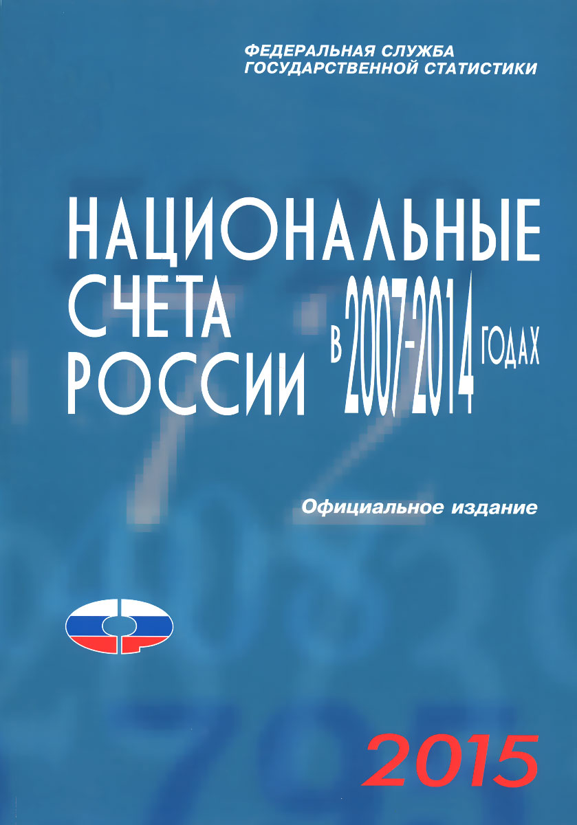 Национальные счета в России в 2007-2014 годах. Статистический сборник