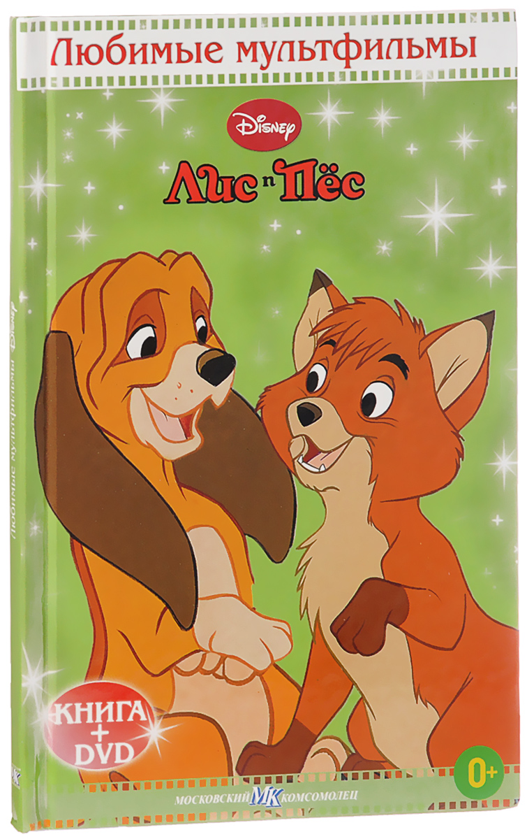 Лис и пес (DVD + книга) красавица и чудовище dvd книга