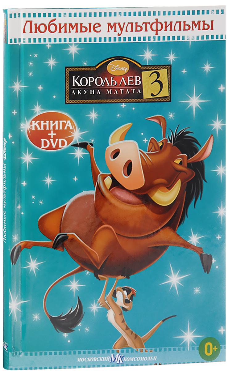 Король Лев 3: Акуна Матата (DVD + книга) король лев 3 акуна матата dvd книга