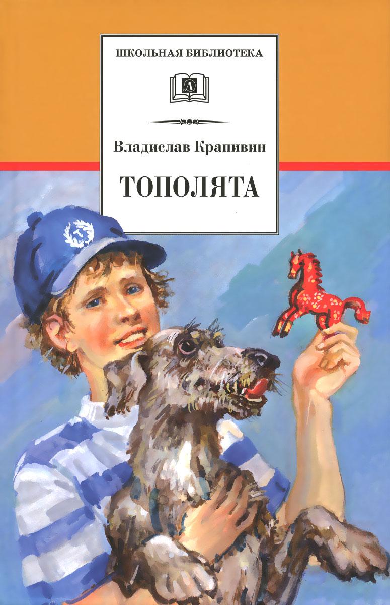 Владислав Крапивин Тополята ISBN: 978-5-08-005343-6