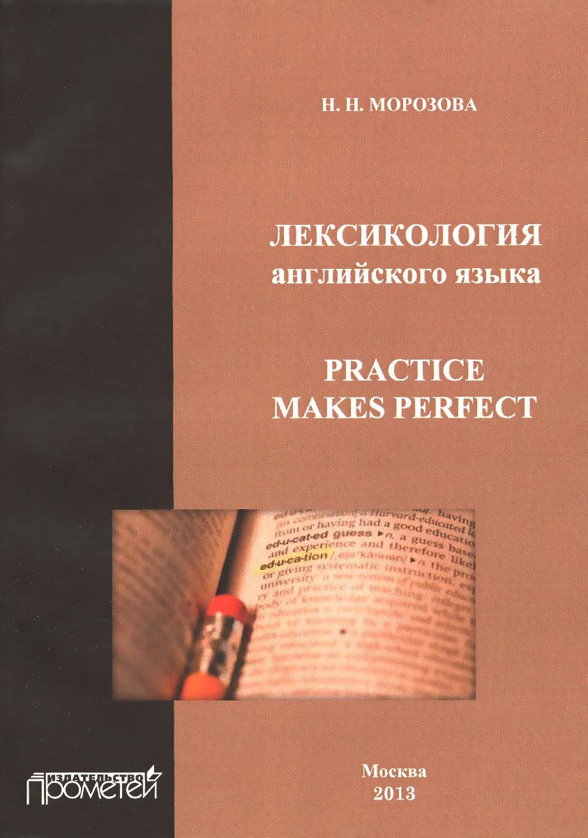 Лексикология английского языка. Учебное пособие / Practice Makes Perfect