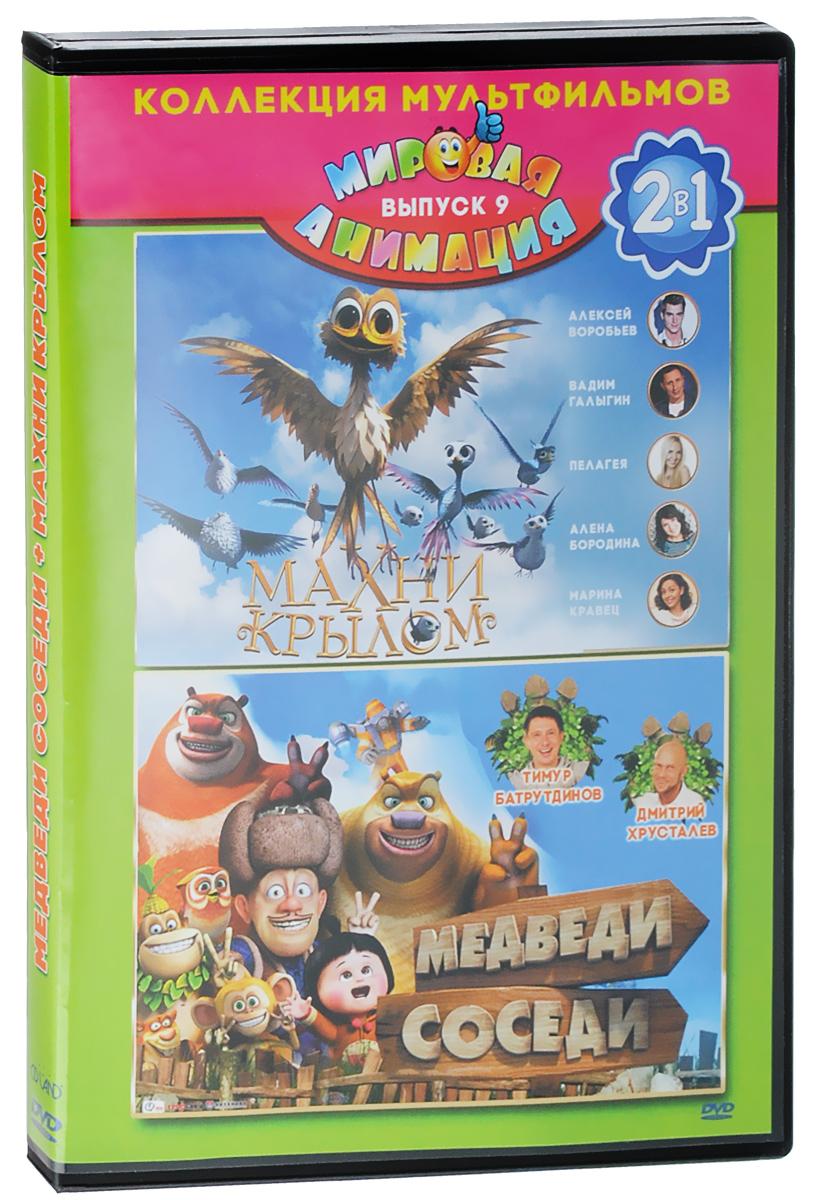 Мировая анимация: Выпуск 9: Махни крылом / Медведи-соседи (2 DVD) коллекция фильмов комедии выпуск 2 4 dvd
