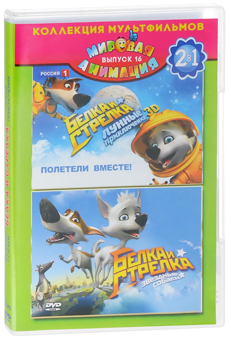 Мировая анимация: Выпуск 16: Белка и стрелка: Лунные приключения / Белка и стрелка: Звездные собаки (2 DVD) коллекция фильмов комедии выпуск 2 4 dvd
