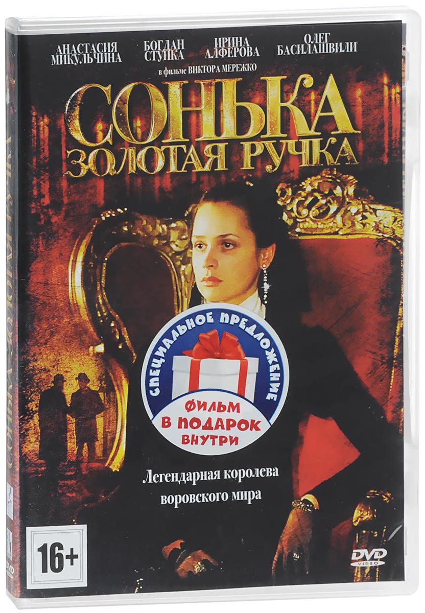 Сонька: Золотая Ручка / Сонька: Продолжение легенды (2 DVD) видео фильм крым