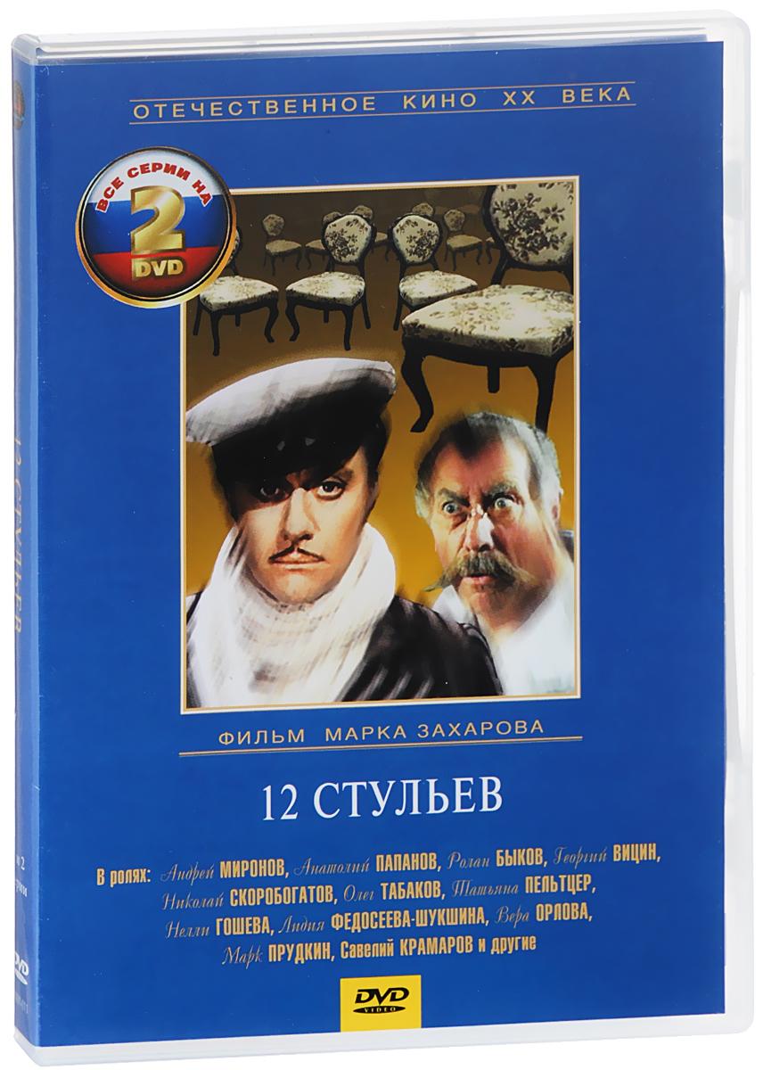 2в1 Сериальный хит: Двенадцать стульев (режиссёр М.Захаров). 01-04 серии (2 DVD) 2в1 сериальный хит поднятая целина 01 03 серии 2 dvd