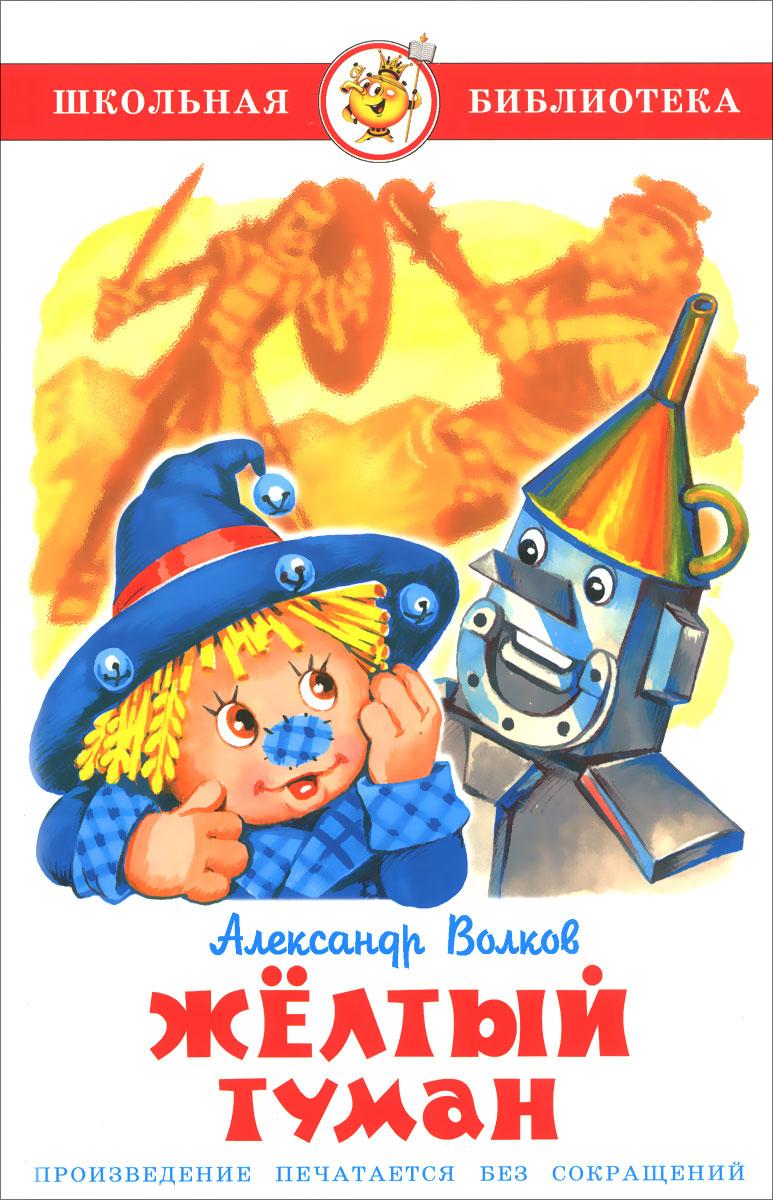 Александр Волков Желтый туман художественные книги росмэн волков александр семь подземных королей