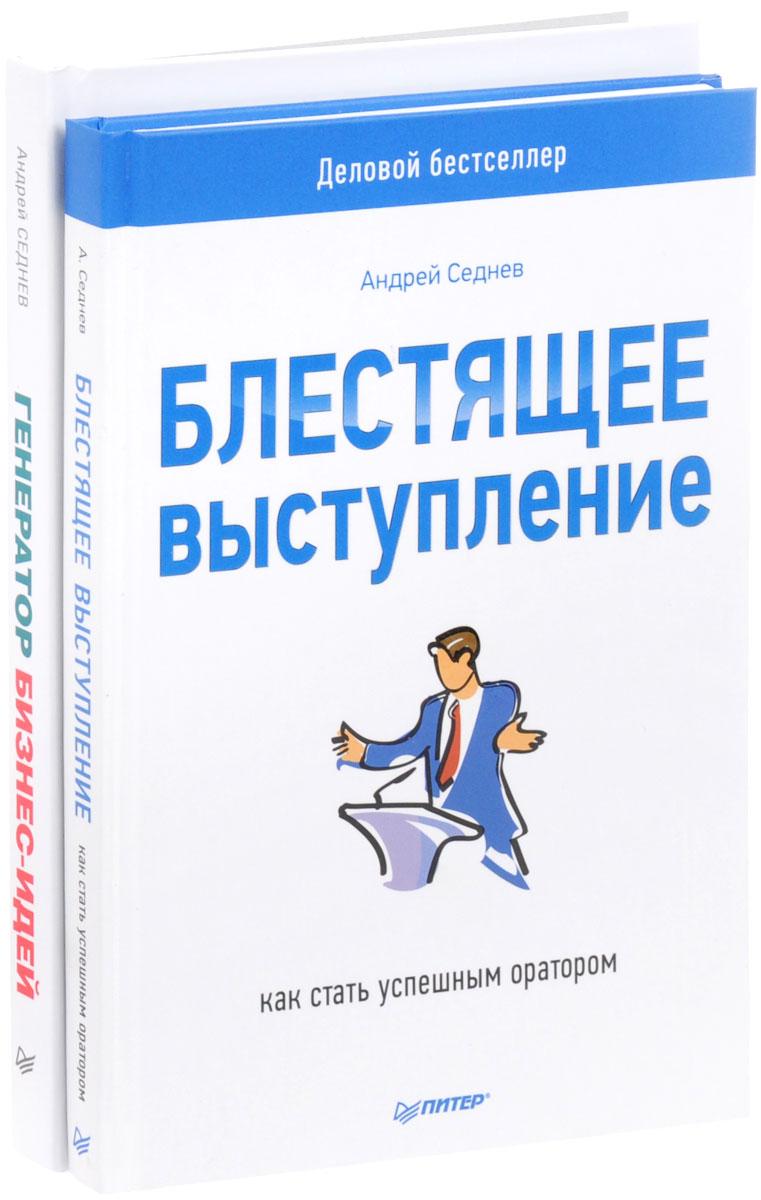 Андрей Седнев Генератор бизнес-идей. Система создания успешных проектов. Блестящее выступление. Как стать успешным оратором (комплект из 2 книг) патология кожи комплект из 2 книг