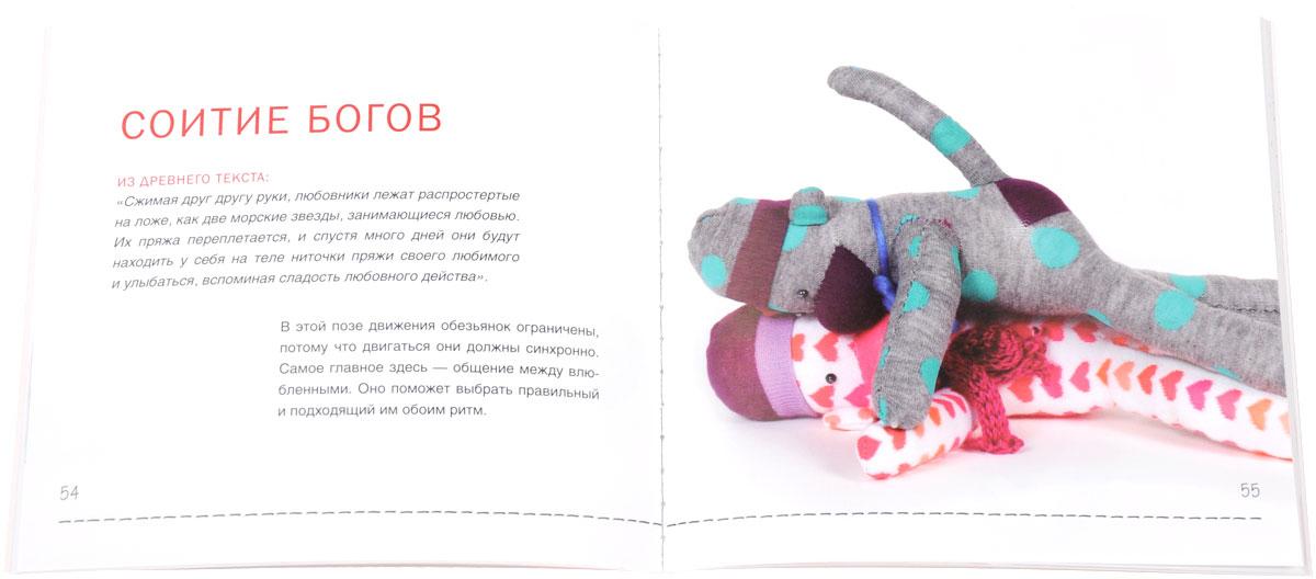 Кама с утра для игрушечных обезьянок. Обезьянки из флиса. Символ года (комплект из 2 книг).