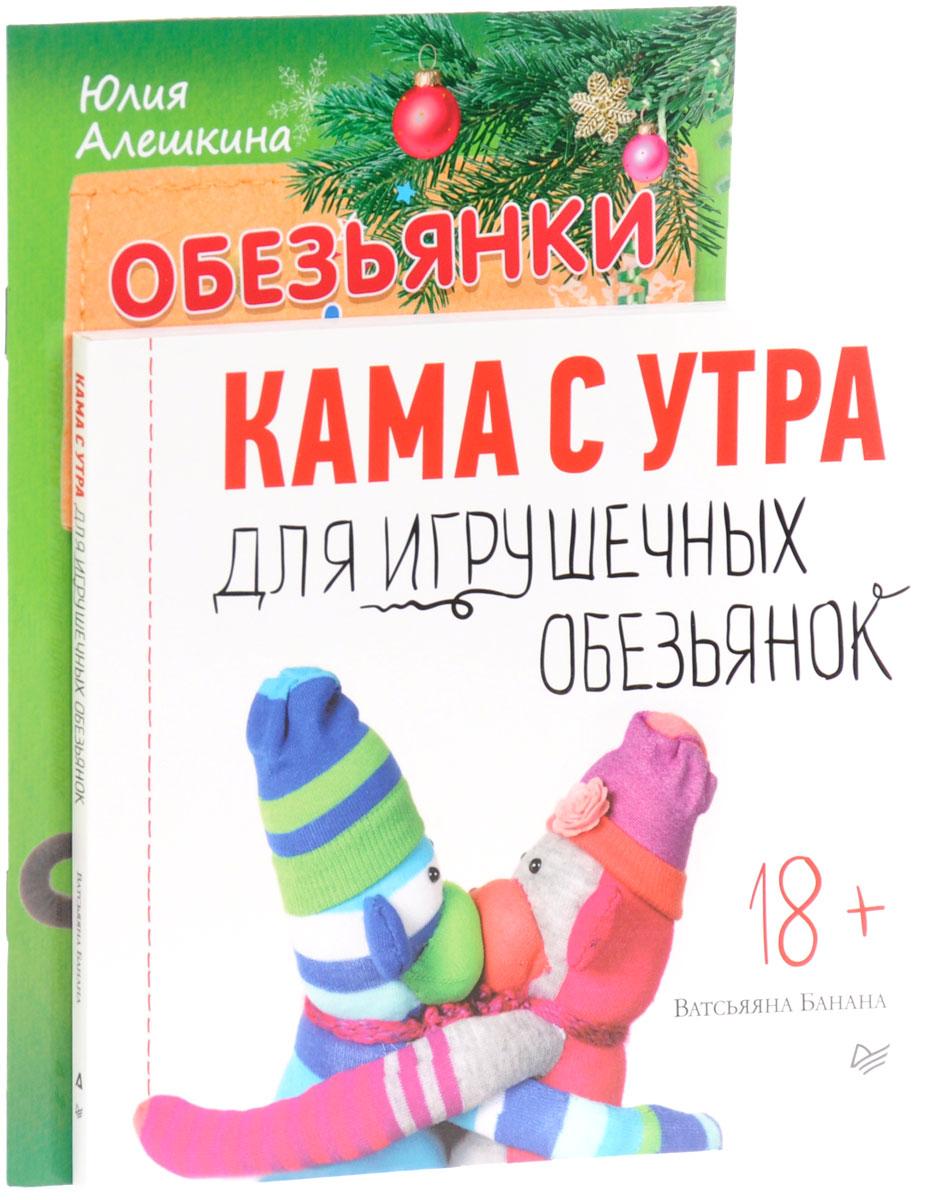 Кама с утра для игрушечных обезьянок. Обезьянки из флиса. Символ года (комплект из 2 книг) мебель своими руками cd с видеокурсом