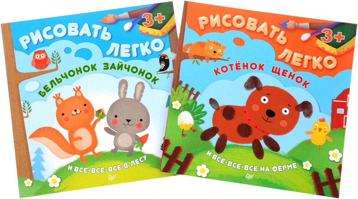 Юлия Шигарова, О. Кузнецова Бельчонок, зайчонок и все-все-все в лесу. Котенок, щенок и все-все-все на ферме (комплект из 2 книг) патология кожи комплект из 2 книг