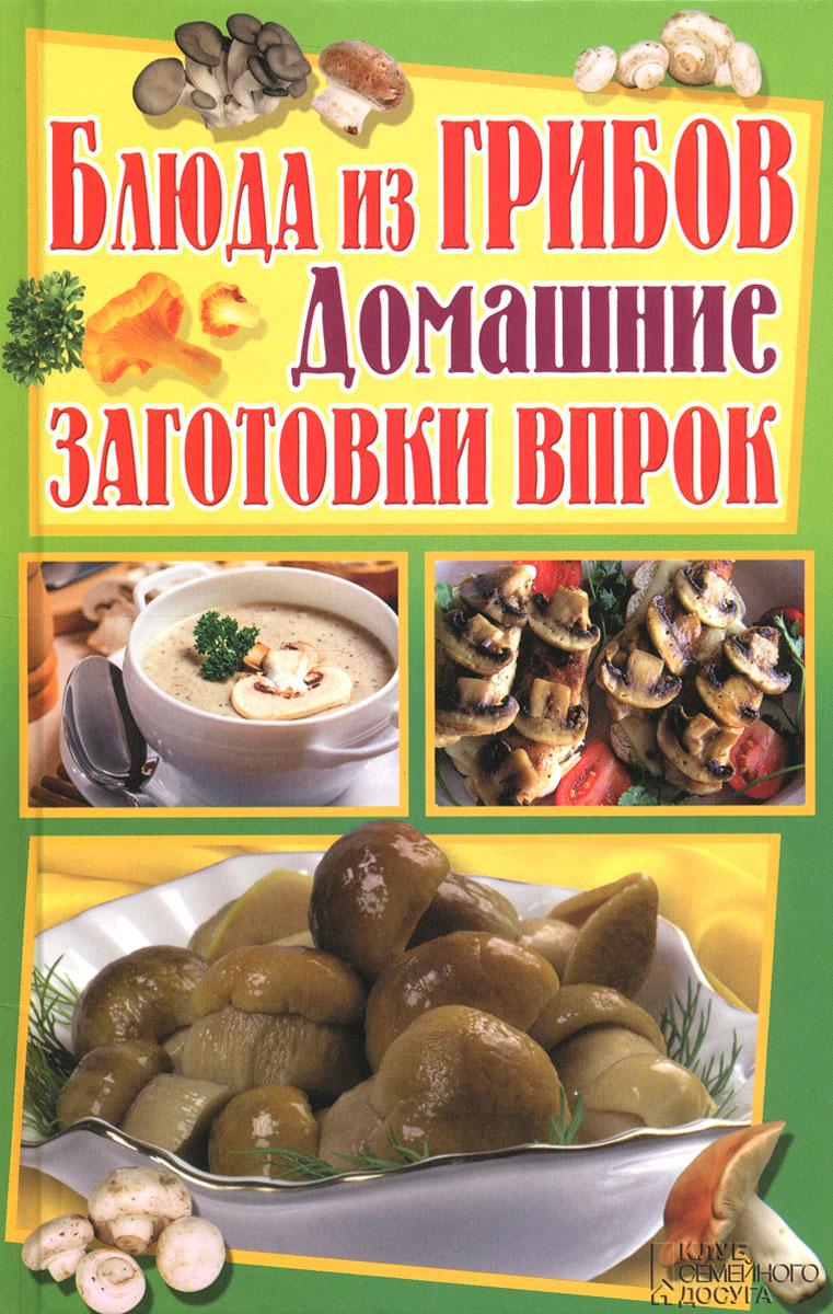 О. В. Завязкин Блюда из грибов. Домашние заготовки впрок отсутствует заготовки из огурцов капусты баклажанов грибов