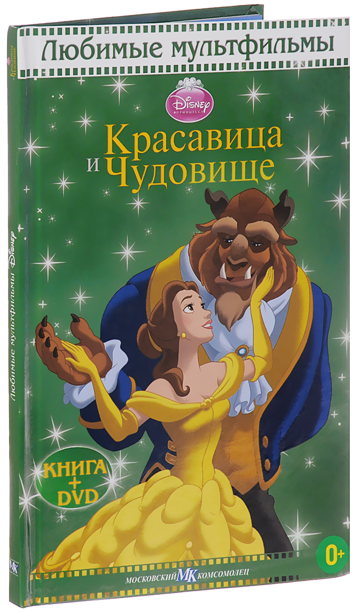 Красавица и чудовище (DVD + книга) красавица и чудовище региональноеиздание dvd