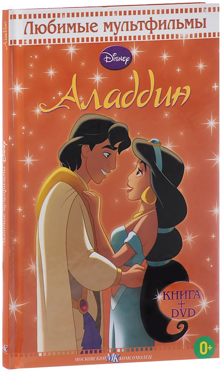 Disney приглашает вас в увлекательное путешествие в волшебный мир. Туда, на загадочный Восток, где в славном граде Аграба живет Аладдин, веселый воришка с золотым сердцем. Живет и не знает, что вскоре его ждет величайшее приключение в жизни. Ведь только с его помощью черный маг Джафар может овладеть невероятным сокровищем - лампой, в которой заключен исполняющий желания могущественный Джинн. И только хитроумие, смекалка и доброта Аладдина и его друзей - обезьянки Абу, принцессы Жасмин и самого Джинна - способны помешать Джафару завладеть лампой и захватить власть над миром...
