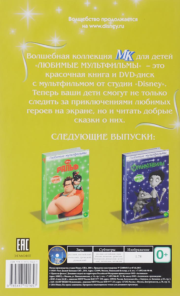Леди и Бродяга 2:  Приключения Шалуна (DVD + книга) Walt Disney Pictures
