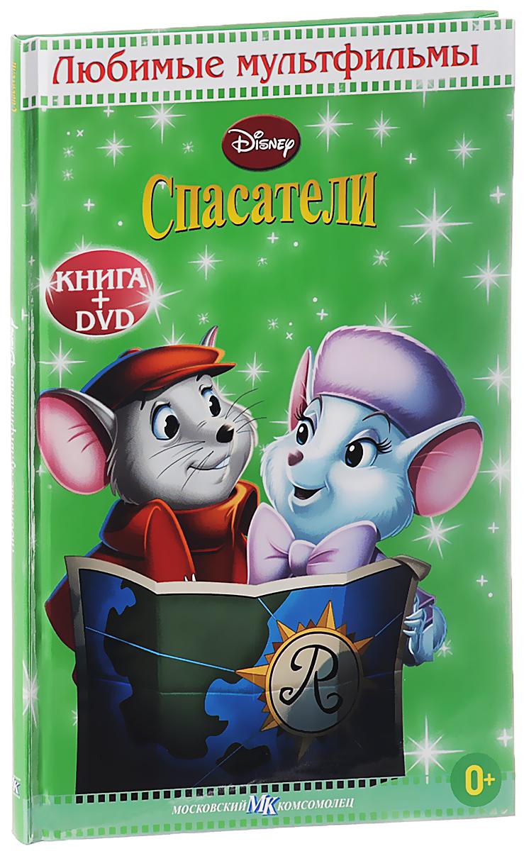 Спасатели (DVD + книга)
