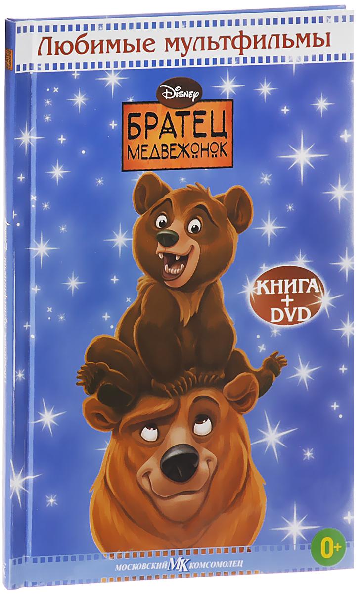 Братец медвежонок (DVD + книга)