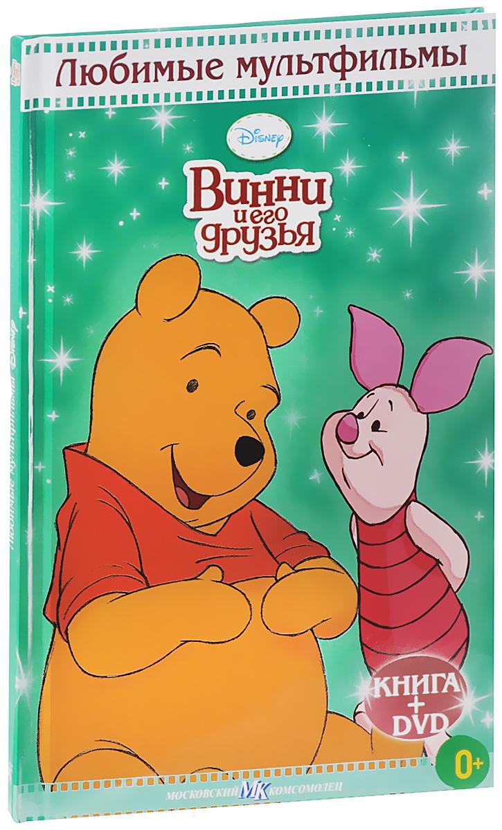 Винни и его друзья (DVD + книга) зонт disney гулять медвежонок винни 1670943