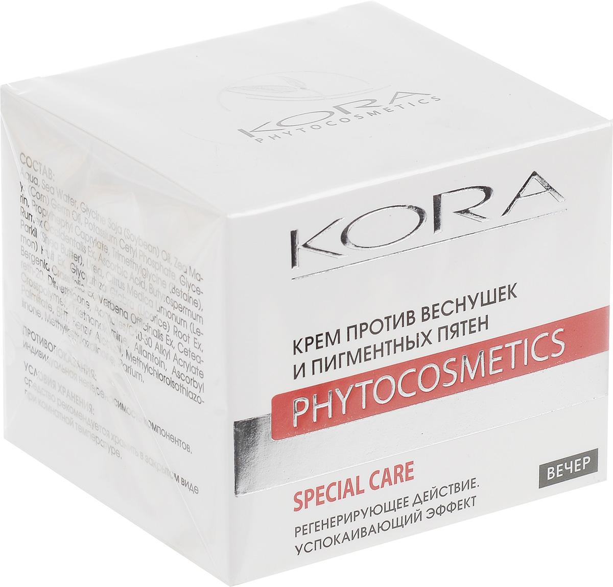 KORA Крем против веснушек и пигментных пятен, осветление тона кожи, 50 мл3502Крем Кора предназначен для осветления кожи с избыточной пигментацией (веснушки, возрастные пигментные пятна, последствия дерматологических вмешательств: пилинги, лазерные процедуры, а также в постакне период).Активный комплекс компонентов с осветляющим действием: витамин С, экстракты лимона, конского щавеля, бадана, солодки, воздействуя на разные этапы синтеза меланина, уменьшает гиперпигментацию, постепенно делая тон кожи однородным, препятствует образованию новых пигментных пятен.Растительные масла в сочетании с суперувлажняющим комплексом успокаивают и смягчают кожу, повышают ее защитные функции, способствуют сохранению водного баланса, придают коже бархатистость и красивый цвет.Экстракт вербены помогает выровнять микрорельеф кожи и уменьшить глубину морщин, обладает лифтинг-эффектом, тонизирует и смягчает кожу.Термальная вода благодаря оптимальному содержанию микроэлементов быстро восстанавливает минеральный баланс кожи, повышает защитный потенциал эпидермиса.Применение: не имеет возрастных ограничений.Вечером нанести легкими массажными движениями на увлажненную тоником кожу лица, шеи и область декольте или локально на участки с повышенной пигментацией. Характеристики:Объем: 50 мл. Артикул: 3501. Производитель: Россия. Товар сертифицирован.