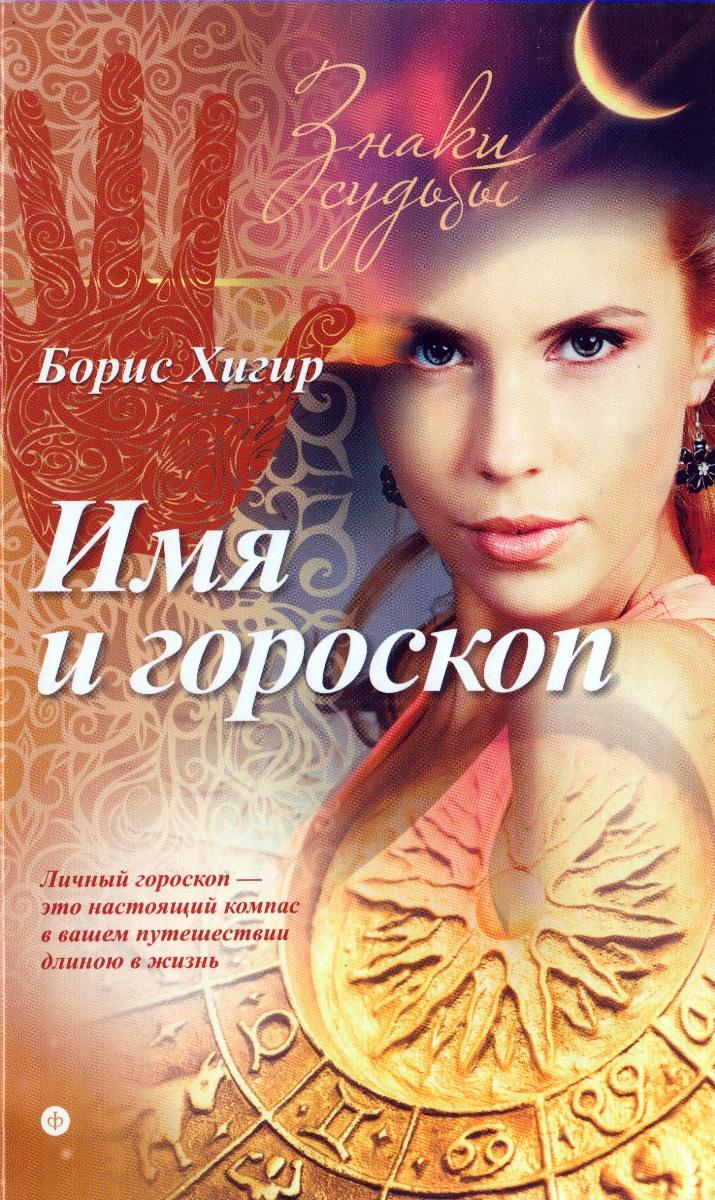 Zakazat.ru Имя и гороскоп
