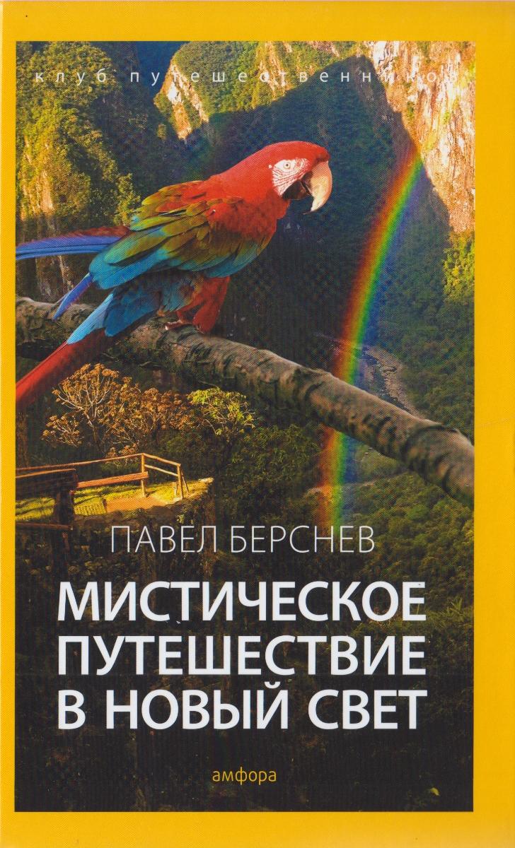 все цены на Павел Берснев Мистическое путешествие в Новый Свет онлайн