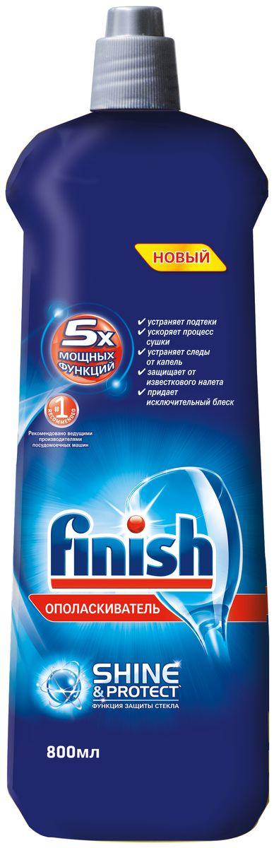 Finish Ополаскиватель для ПММ, 800 мл130001Ополаскиватель Finish - это защита от образования пленки и пятен (довольно частое явление, если использовать только порошок), с ним ваша посуда буквально сияет чистотой.Ополаскиватель Finish усиливает действие порошка и помогает начисто смыть пятна и жирную пленку, так что ваша посуда, бокалы и столовые приборы остаются идеально чистыми. Попробуйте использовать ополаскиватель вместе с порошком, и блестящий результат не заставит себя ждать! Попробуйте ополаскиватель Finish с 5 мощными функциями: - устранение подтеков ускорение процесса сушки;- устранение следов от капель;- защита от известкового налета;- придание исключительного блеска. ВНИМАНИЕ! Ополаскиватель Finish начинает действовать только в цикле ополаскивания, поэтому тщательно очистите вашу посуду от остатков еды перед загрузкой посудомоечной машины. Как использовать: Просто залейте ополаскиватель Finish в специальный дозатор посудомоечной машины: тогда он будет подаваться автоматически при каждом споласкивании. Добавляйте ополаскиватель, когда загорится соответствующий индикатор на панели управления посудомоечной машины.Товар сертифицирован.