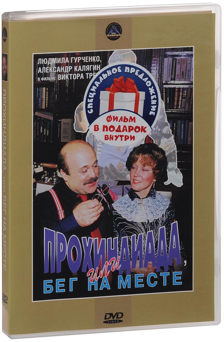 Кинокомедия: Прохиндиада, или бег на месте / Прохиндиада. Фильм 2 (2 DVD) людмила гурченко серии 1 16 2 dvd