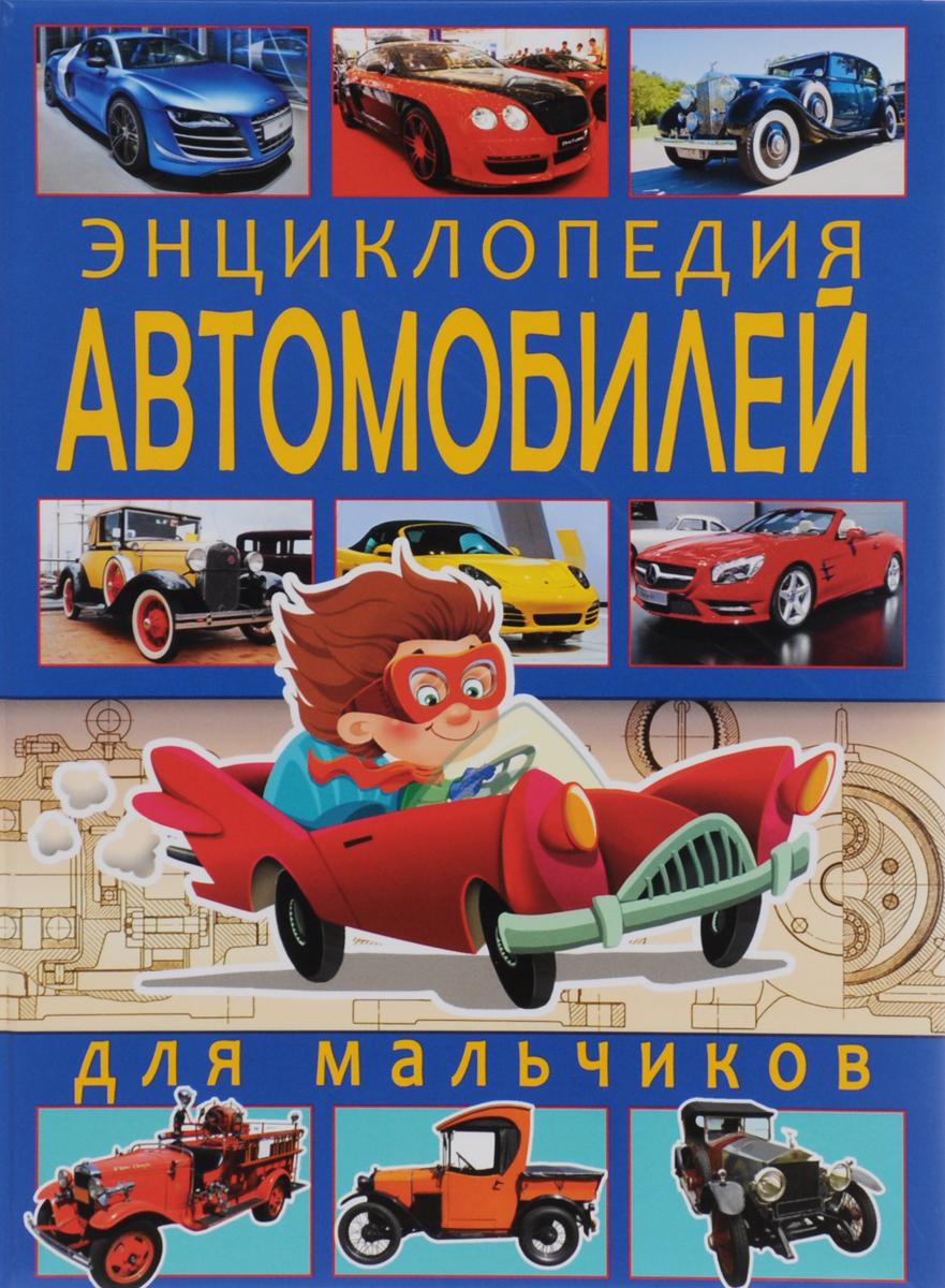 Ю. М. Школьник Энциклопедия автомобилей для мальчиков