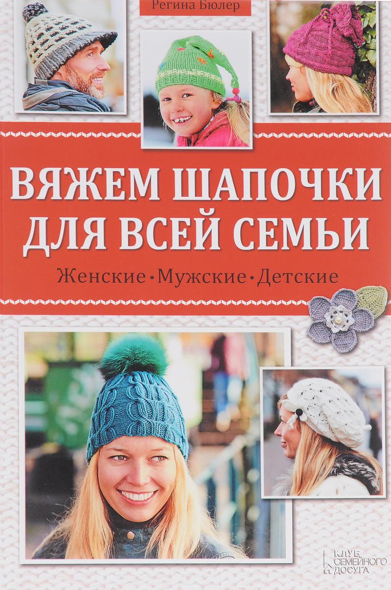 Регина Бюлер Вяжем шапочки для всей семьи шапочки и чепчики jollein вязаная шапочка soft knit